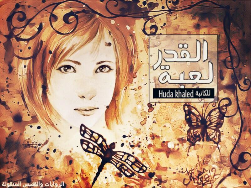 لعبة القدر للكاتبة Huda Khaled مكتملة شبكة روايتي الثقافية