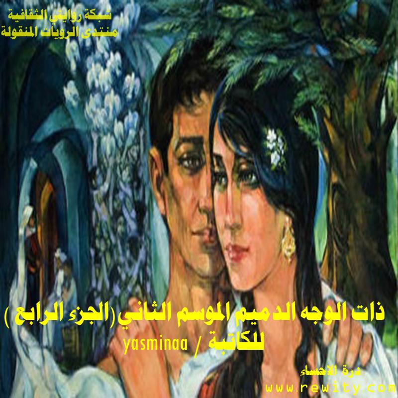 67cf8d82f ذات الوجه الدميم (الجزء الرابع) للكاتبه : yasminaa (مكتملة) - شبكة ...