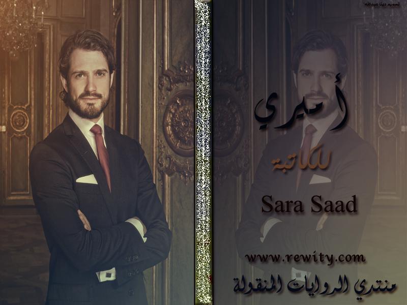 ����� / ������� Sara Saad � ����� ������