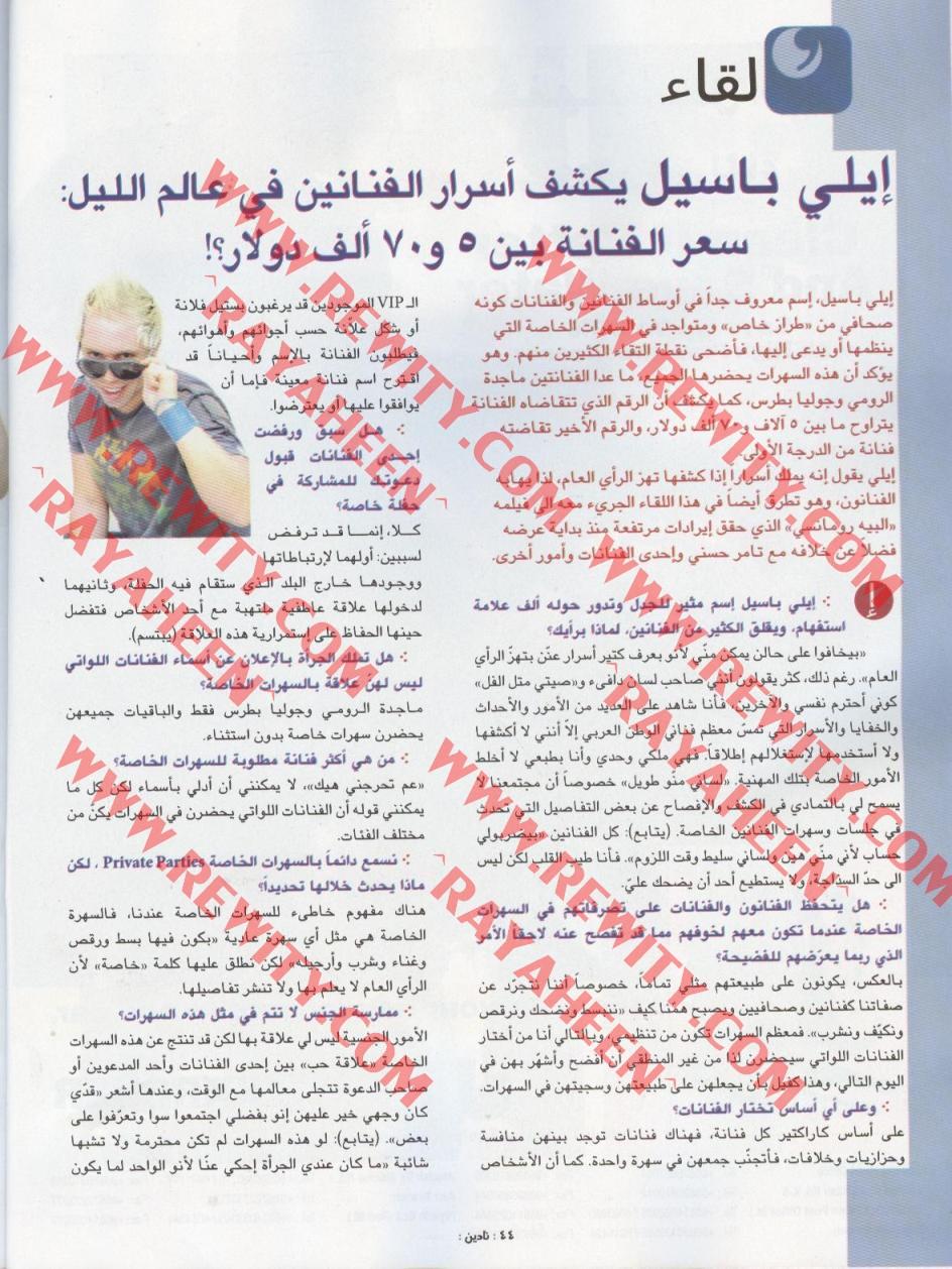 الصحفي ايلي باسيل يفضح سهرات 9Qk89356.jpg