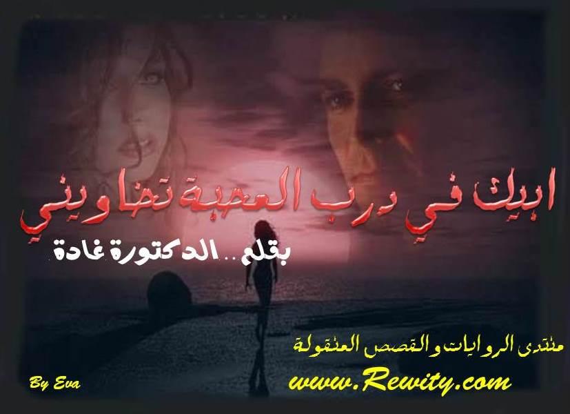 ed6a1effd أبيك في درب المحبة تخاويني / للكاتبة : الدكتورة غادة (مكتملة ...