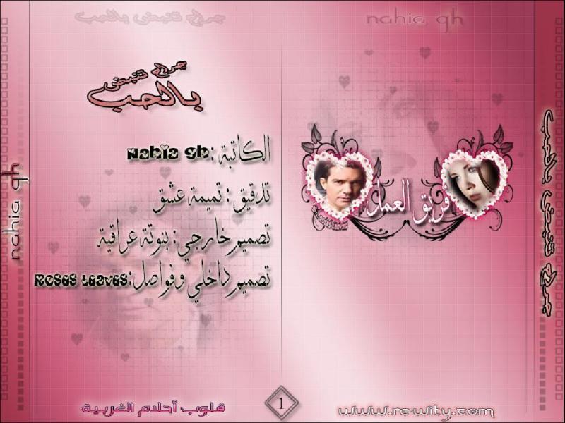 a44513a491abd جراح تنبض بالحب (85) للكاتبة الرائعة  nahia gh   مكتملة    مميزة   - الصفحة  391 - شبكة روايتي الثقافية