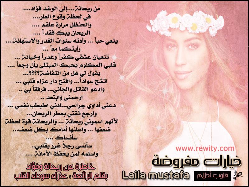 73854baf0 خيارات مفروضة (34) -شرقية- للمبدعة: Laila Mustafa  (كاميليا13)[مميزة]*كاملة+الروابط* - الصفحة 52 - شبكة روايتي الثقافية