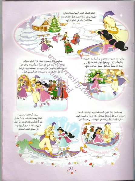 سحر الهدايا  قصه مصوره (ح)