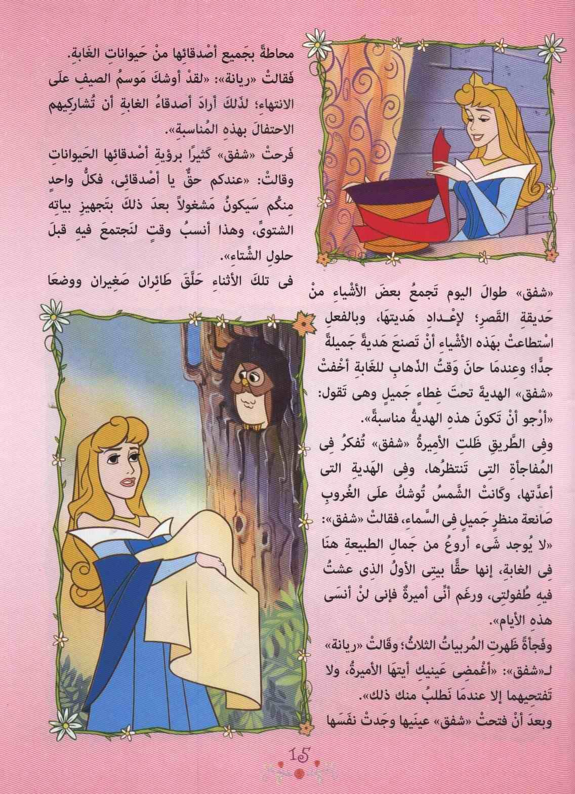 أميرة الغابه قصه مصوره *ح*
