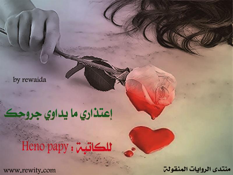 3845cc536c274 إعتذاري مايداوي جروحك، للكاتبة  Heno papy،سعودية (مكتملة ) - شبكة ...