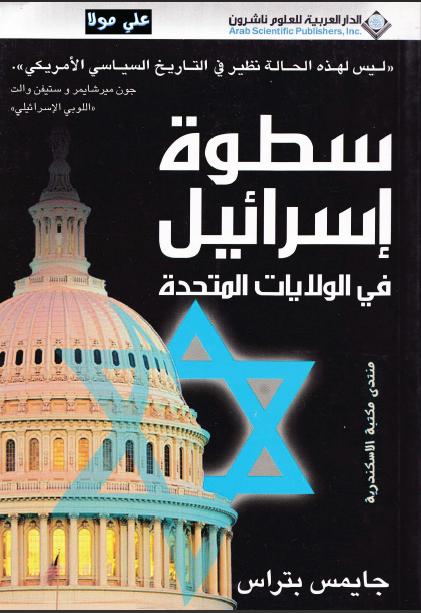 سطوة إسرائيل في الولايات المتحدة - جايمس بتراس