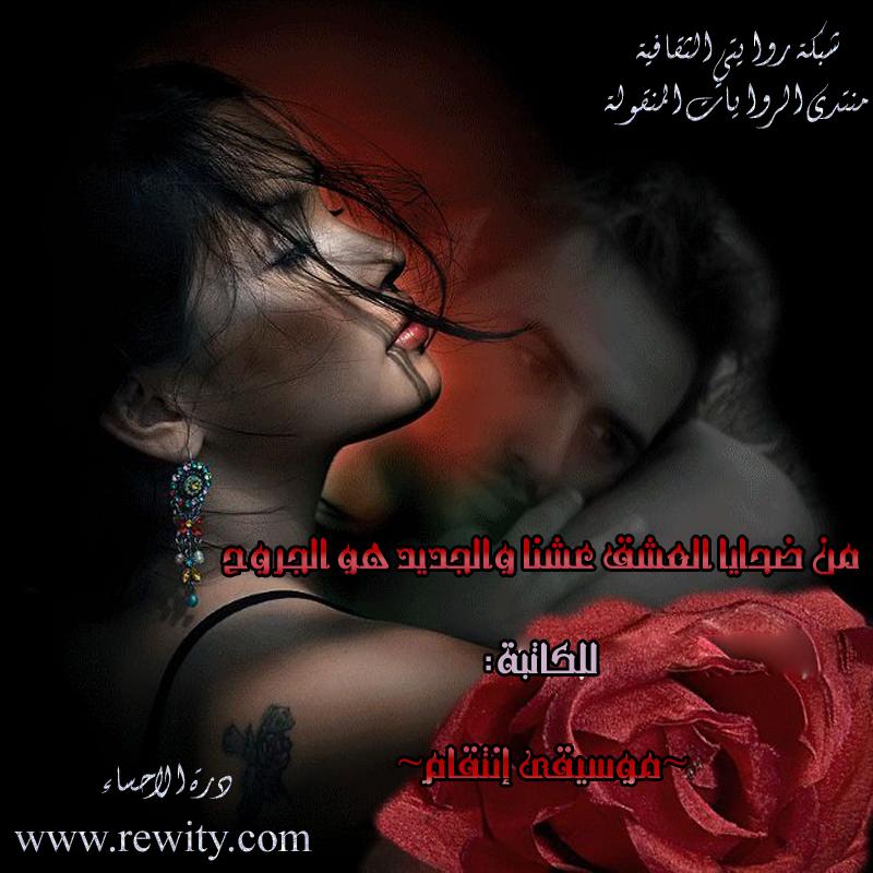 5d8073ce46be4 من ضحايا العشق عشنا والجديد هو الجروح للكاتبة  ~موسيقى إنتقام ...