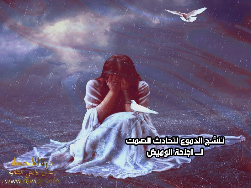 98c10dd7492d4 تنشج الدموع لتحادث الصمت،بقلم  اجنحة الوميض،عراقية (مكتملة) - شبكة ...