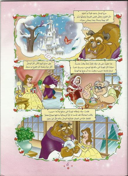 جليد السعاده قصه مصوره (ح)