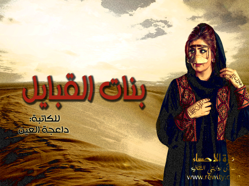 a57952a72 بنات القبايل / للكاتبة داعجة العين ، كويتية مكتملة - شبكة روايتي ...