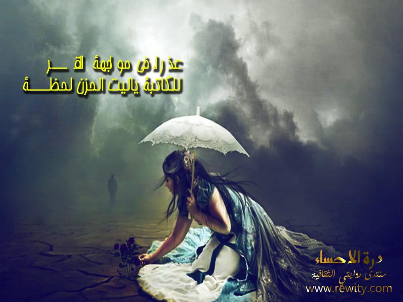 a77f80bfcb0eb عذراء في مواجهة القـــدر   للكاتبة ياليت الحزن لحظــــة ، كويتية ...