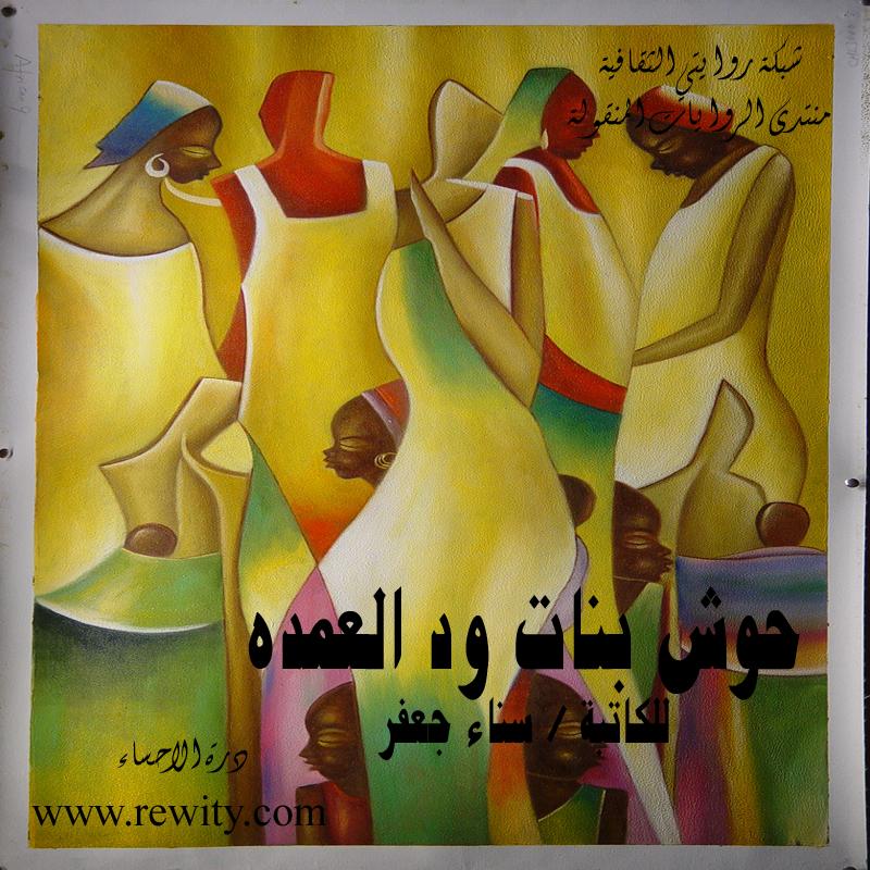 16e8a1feff305 حوش بنات ود العمدة   للكاتية سناء جعفر ، رواية غير شكل مكتملة - شبكة ...