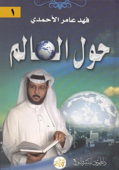 تحميل كتاب حول العالم فهد الاحمدي pdf