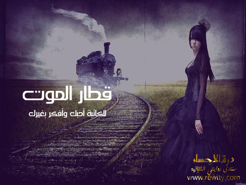 4d9bb9057 قطار الموت / للكاتبة أحبك وأفكر بغيرك ، كويتية مكتملة - شبكة روايتي ...