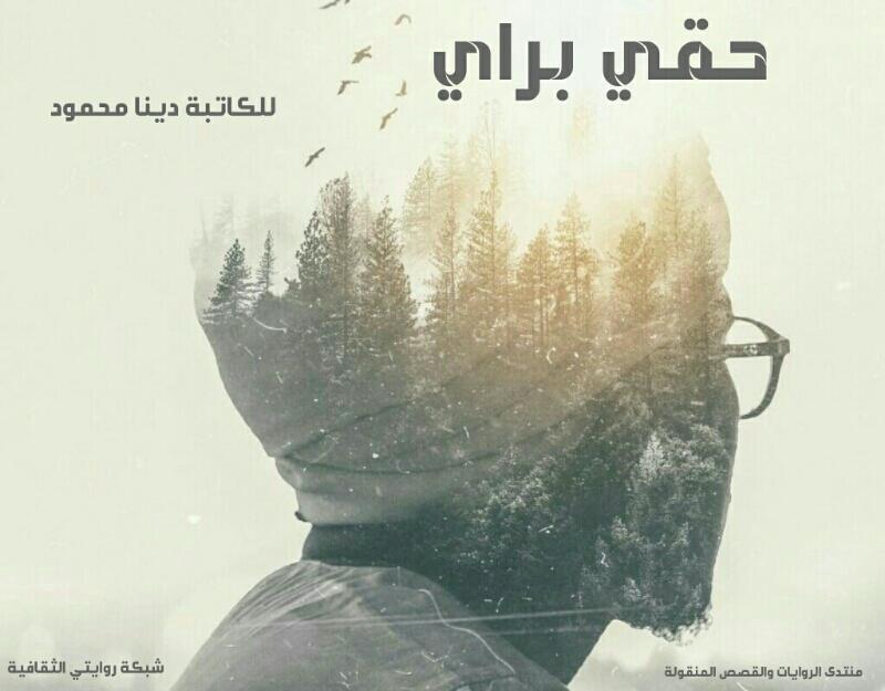 c6304d201 حقي براي بقلم/ دينا محمود،سودانية (مكتملة) - شبكة روايتي الثقافية