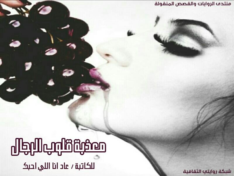 0fce18de8 معذبة قلوب الرجال الكاتبه / عاد انا اللي احبك ، مكتمله ، سعوديه ...