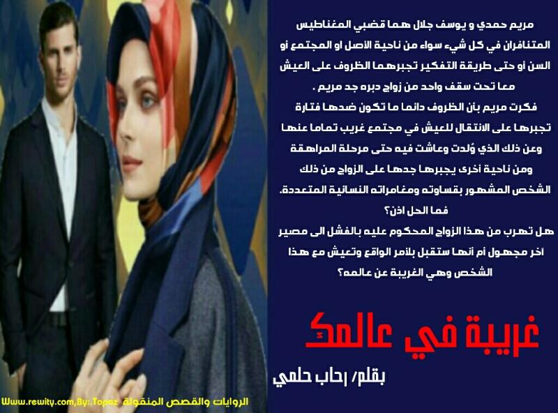 6aef97a2d غريبة في عالمك، بقلم/ رحاب حلمي ، مصرية (مكتملة) - شبكة روايتي الثقافية