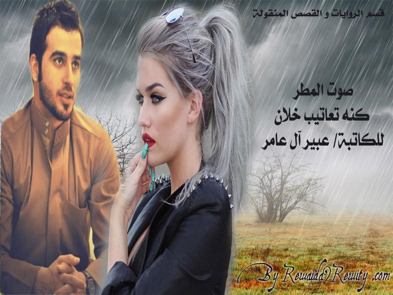 07e48a366 صوت المطر كنه تعاتيب خلان،للكاتبة/ عبير آل عامر (مكتملة) - شبكة ...