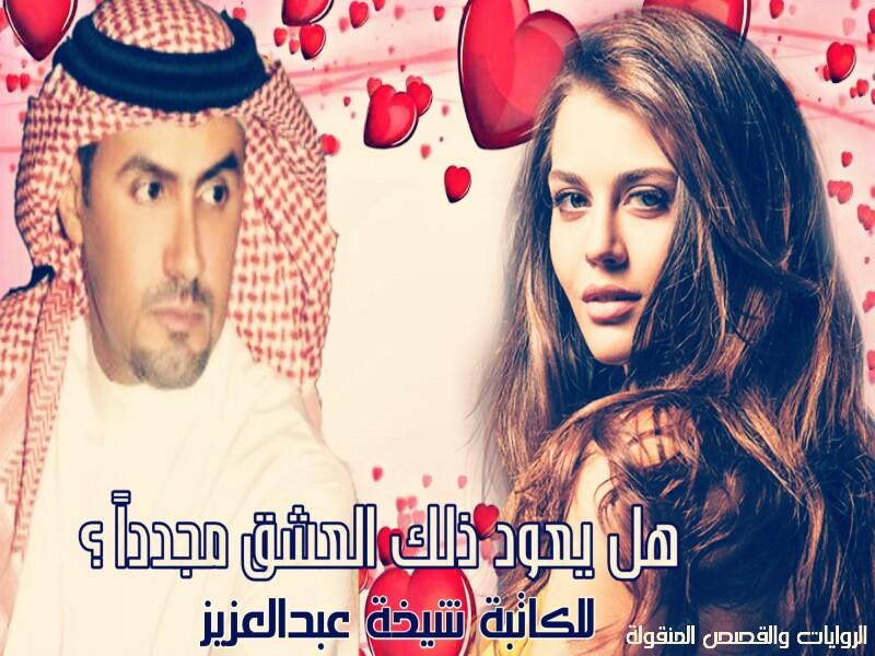 a2aa13be84920 هل يعود ذلك العشق مجدداً ؟   للكاتبة شيخة عبدالعزيز - شبكة روايتي ...