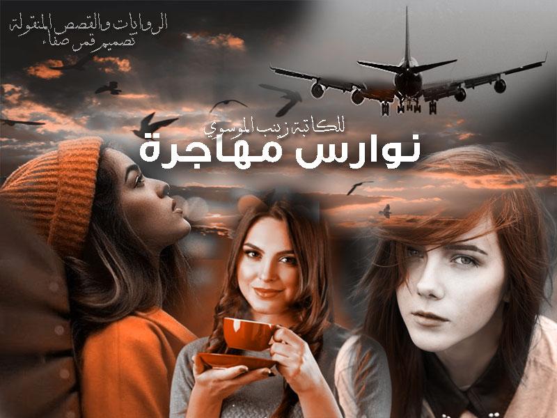 040114d13 نوارس مهاجرة / للكاتبة زينب الموسوي، عراقية مكتملة - شبكة روايتي ...