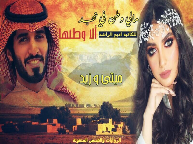 """مالي وطن في نجد ألا وطنها، الكاتبه / اديم الراشد """"مميزة ..."""