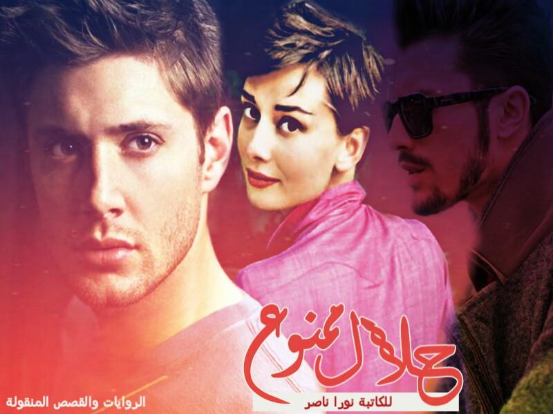 حلال ممنوع للكاتبة نورا ناصر عراقية مكتملة شبكة روايتي الثقافية