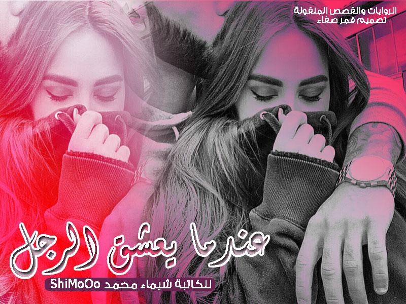 6c84e015d رواية عندما يعشق الرجال/ للكاتبة شيماءمحمد ShiMoOo، فصحى - شبكة ...